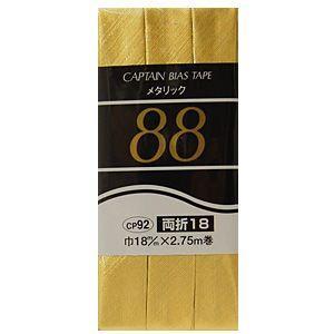 CAPTAIN88 メタリックバイアステープ 両折(CP92) 18mm幅 2105G.ゴールド (H)_4b_|okadaya-ec