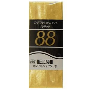 CAPTAIN88 メタリックバイアステープ 両折(CP93) 25mm幅 2107G.ゴールド (H)_4b_|okadaya-ec