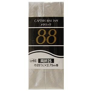 CAPTAIN88 メタリックバイアステープ 両折(CP93) 25mm幅 2108S.シルバー (H)_4b_|okadaya-ec