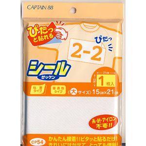 シールゼッケン 大(CP54) 1枚入 (H)_4b_|okadaya-ec