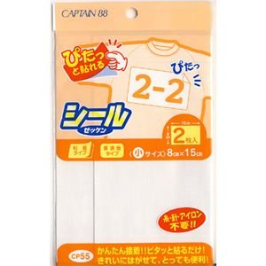 シールゼッケン 小(CP55) 2枚入 (H)_4b_|okadaya-ec