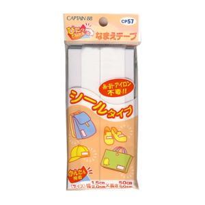 なまえテープ シールタイプ(CP57) 1.5cm/2cm幅 (H)_4b_|okadaya-ec