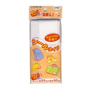 なまえテープ シールタイプ(CP58) 3.5cm幅 (H)_4b_|okadaya-ec