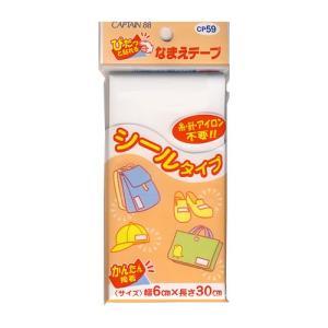 なまえテープ シールタイプ(CP59) 6cm幅 (H)_4b_|okadaya-ec
