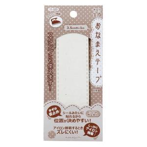 KAWAGUCHI(河口) ネームテープ おなまえテープ (11-323) アイロン接着 3.5cm...