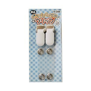 KAWAGUCHI(河口) ポケットバッグ用クリップ/単品 白(11-348) (H)_6b_|okadaya-ec