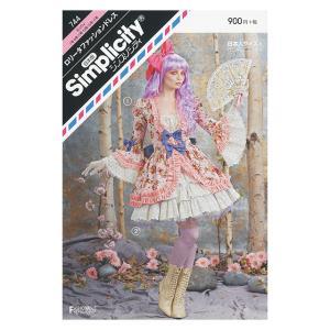 ソーイングパターン(型紙) シンプリシティ ロリータファッションドレス(744) (H)_ki_