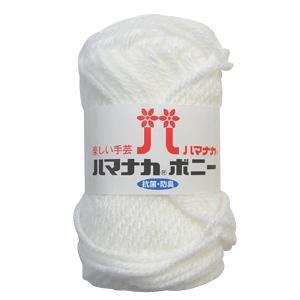 毛糸 ハマナカ ボニー(4057) 401.白 (M)_b1_