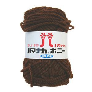 毛糸 ハマナカ ボニー(4057) 419.チョコレート (M)_b1_
