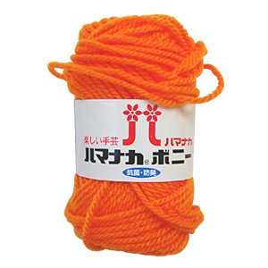 毛糸 ハマナカ ボニー(4057) 434.オレンジ (M)_b1_