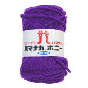 毛糸 『ハマナカ ボニー 437番色』 Hamanaka ハマナカの商品画像|ナビ