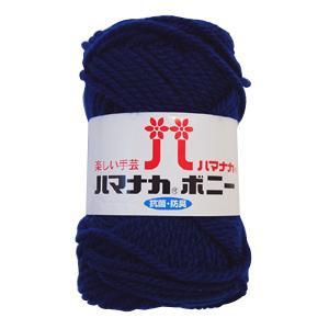 毛糸 ハマナカ ボニー(4057) 473.紺 (M)_b1_