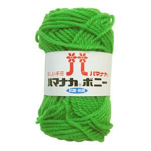毛糸 ハマナカ ボニー(4057) 476.黄緑 (M)_b1_