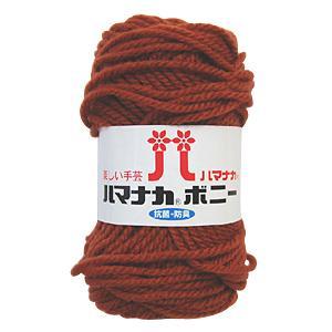 毛糸 『ハマナカ ボニー 483番色』 Hamanaka ハマナカの商品画像|ナビ