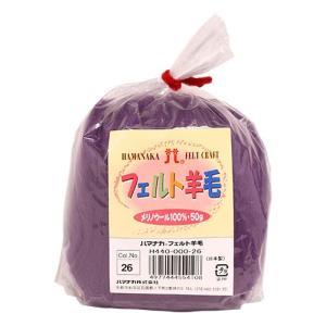 フェルト羊毛 ハマナカ ソリッド(H440-000) 26.菖蒲 (H)_5b_|okadaya-ec