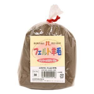 フェルト羊毛 ハマナカ ソリッド(H440-000) 30.茶 (H)_5b_|okadaya-ec