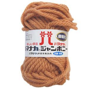 毛糸 ハマナカ ジャンボニー(3307) 3.うす茶 (M)_b1_|okadaya-ec