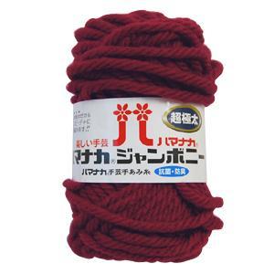 毛糸 『ハマナカ ハマナカ ジャンボニー 超極太 5番色』 Hamanaka ハマナカの商品画像|ナビ