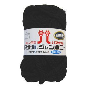 毛糸 ハマナカ ジャンボニー(3307) 20.黒 (M)_b1_