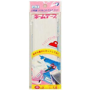 ネームテープ(No.3) アイロン接着タイプ 中 幅2cm×長さ1.8m (B)z4b_|okadaya-ec