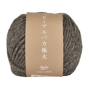 オリジナル毛糸 Daily ベビーアルパカ 極太 3.チャコールグレー (M)_5bj|okadaya-ec