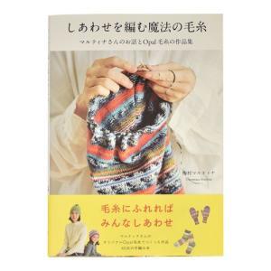 書籍 しあわせを編む魔法の毛糸-マルティナさんのお話とOpal毛糸の作品集- 地球丸 (B)z5bj|okadaya-ec