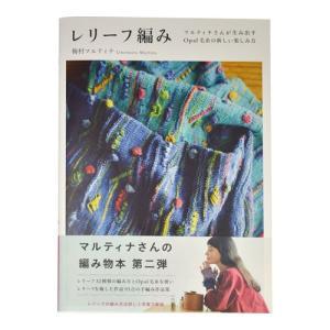書籍 レリーフ編み-マルティナさんが生み出すOpal毛糸の新しい編み方- 地球丸 (B)z5bj|okadaya-ec