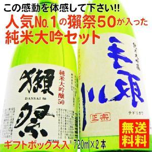お歳暮 ギフト 日本酒 獺祭45が入った純米大吟醸セット720ml×2本飲み比べ  獺祭 裏手取川 ...