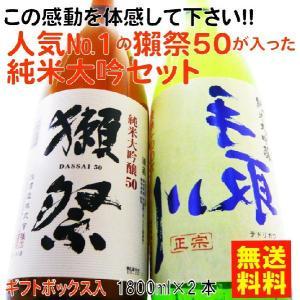 日本酒 送料無料 人気No.1の獺祭が入った...の関連商品10