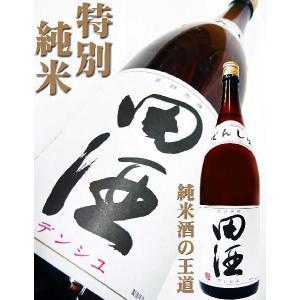 田酒 特別純米 1.8L (でんしゅ)