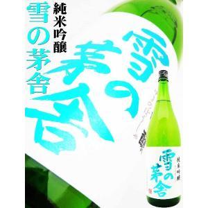 日本酒 純米吟醸 雪の茅舎 1.8L ゆきのぼうしゃ IWC1位トロフィ受賞!