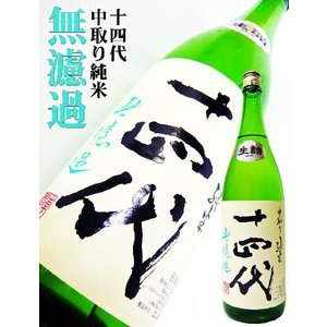 日本酒 十四代 中取り純米 無濾過 1.8L(じゅうよんだい じゅんまい むろか) |okadayasaketen