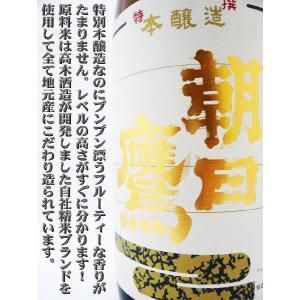 日本酒 朝日鷹 特撰本醸造 生貯蔵酒 1.8L あさひたか 十四代の醸造元|okadayasaketen|04