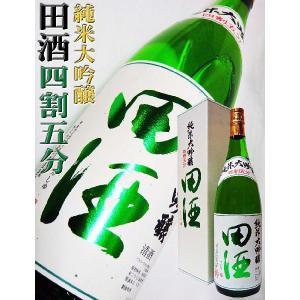 田酒 純米大吟醸 四割五分 1.8L 化粧箱付(でんしゅ よんわりごぶ)