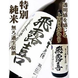 飛露喜 特別純米 無ろ過生原酒 1.8L (ひろき むろか とくべつじゅんまい)