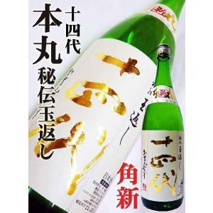 十四代 新酒 特別本醸造 本丸秘伝玉返し 角新1.8L (じゅうよんだい ほんまる)