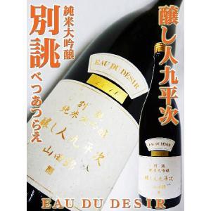 醸し人九平次 純米大吟醸 別誂 1.8L (かもしびとくへいじ べつあつらえ)