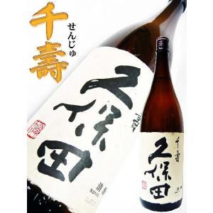 日本酒 吟醸酒 久保田 千寿 1.8L くぼた せんじゅ 朝日酒造