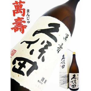 久保田 萬寿 (くぼたまんじゅ)  生産地 : 新潟県  製造元 : 朝日酒造 容量 : 1,800...