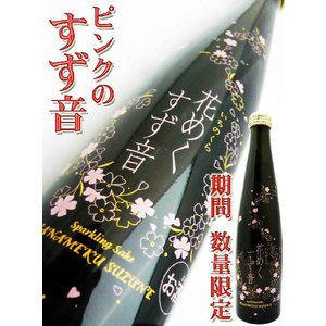 日本酒 一ノ蔵 発泡清酒 花めく すず音 300ml  はなめくすずねスパークリング