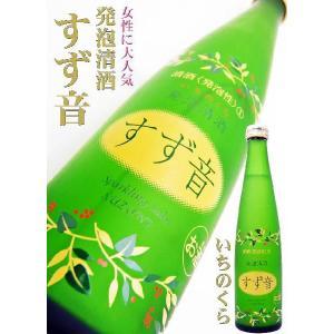 発泡性日本酒  一ノ蔵 発泡清酒 すず音 (すずね)  ・ワイングラスでおいしい日本酒アワード201...