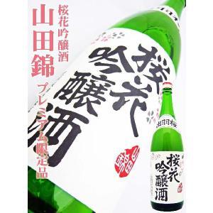 日本酒 吟醸酒 出羽桜 桜花吟醸 山田錦 1.8L でわさくら おうかぎんじょうしゅ やまだにしき