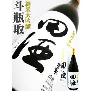 日本酒 田酒 純米大吟醸 斗瓶取 1.8L 化粧箱付(でんしゅ とびんとり)
