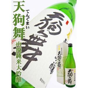 天狗舞 山廃純米大吟醸 720ml 専用化粧箱付 (てんぐまい)