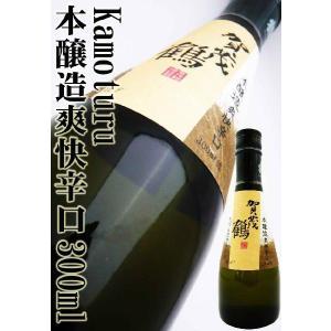 賀茂鶴 本醸造辛口 300ml (かもつる)燗酒コンテスト最高金賞受賞