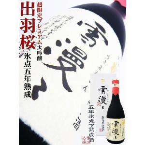 日本酒 出羽桜 大吟醸 雪漫々 氷点五年熟成 720ml 化粧箱付(でわさくら ゆきまんまん)超限定品|okadayasaketen
