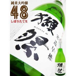 獺祭 純米大吟醸 寒造早槽48 しぼりたて生 720ml (だっさい かんづくりはやぶね)