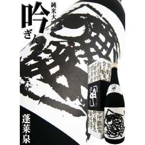 日本酒 蓬莱泉 純米大吟醸 吟 1.8L 専用化粧箱付 (ぎん) 空 【幻と呼ばれる愛知地酒】|okadayasaketen