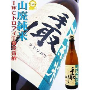 手取川  山廃純米酒 720ml (てどりがわ) IWCトロフィー賞受賞酒