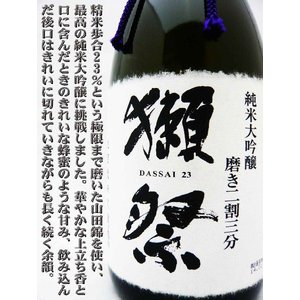 日本酒 獺祭 純米大吟醸 磨き二割三分 720ml  (だっさい みがきにわりさんぶ) |okadayasaketen|04
